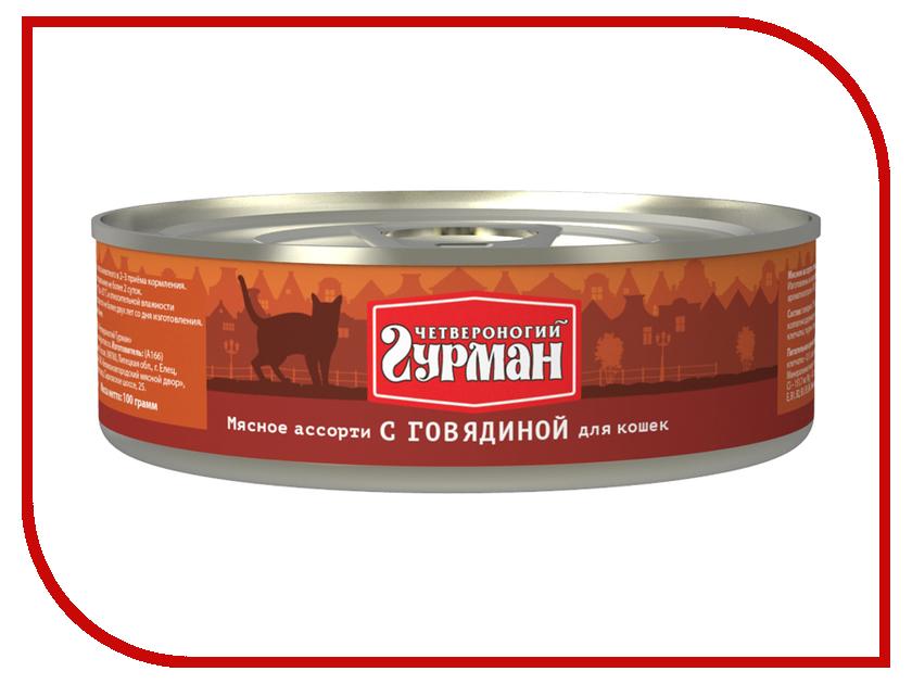Корм Четвероногий Гурман Мясное ассорти с говядиной 100г для кошек 423