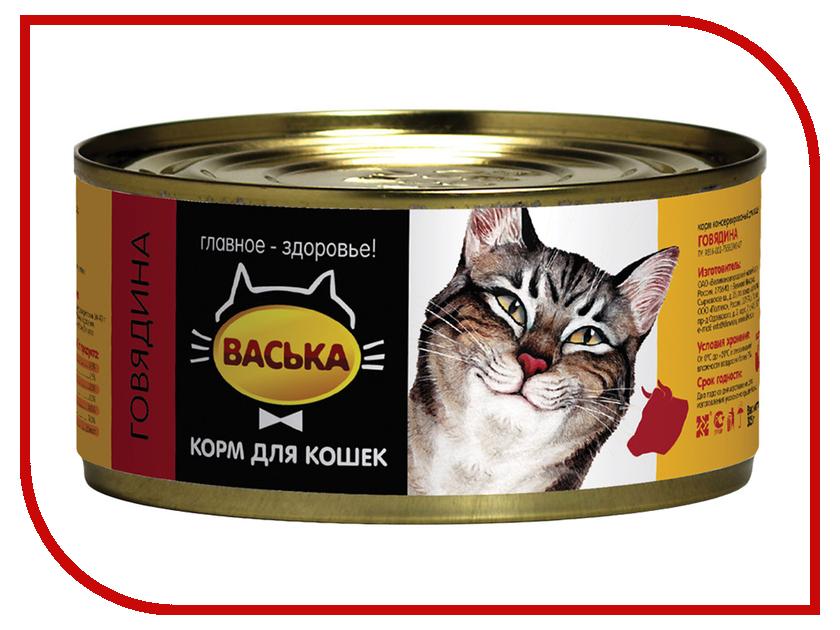 Корм Васька Говядина 325г для кошек 110005
