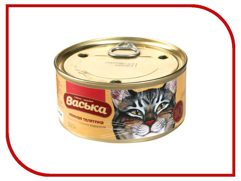 Корм Васька Телятина, водоросли 325г для кошек 110008<br>