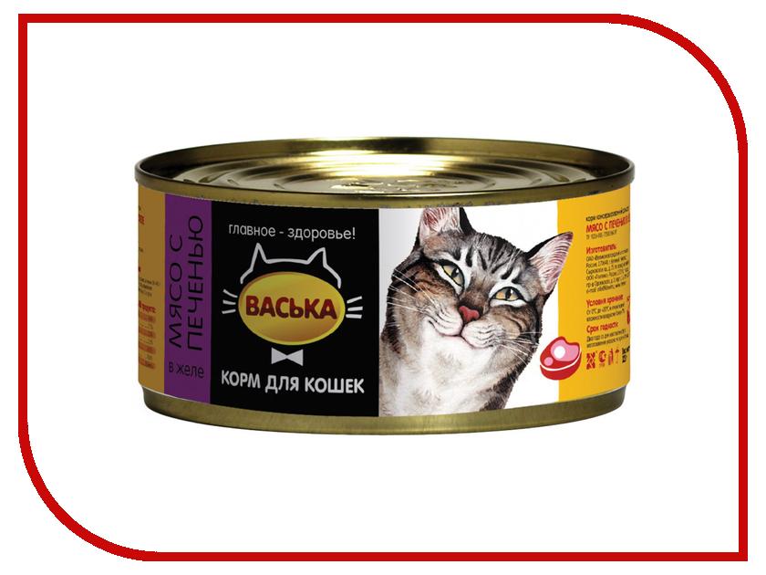 Корм Васька Мясо, печень 325г для кошек 110003<br>