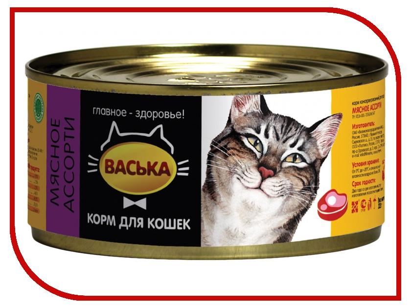 Корм Васька Мясное ассорти 325г для кошек 110007<br>