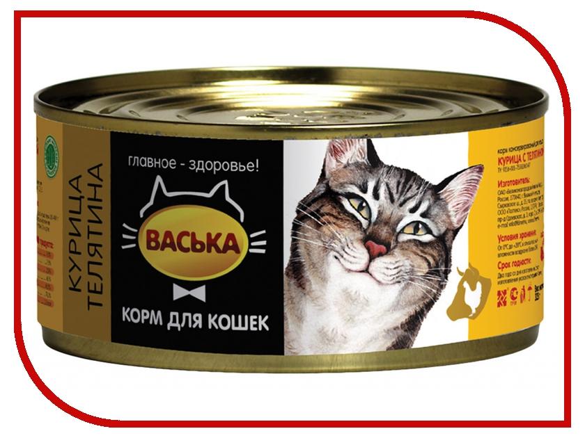Корм Васька Курица, телятина 325г для кошек 110010<br>