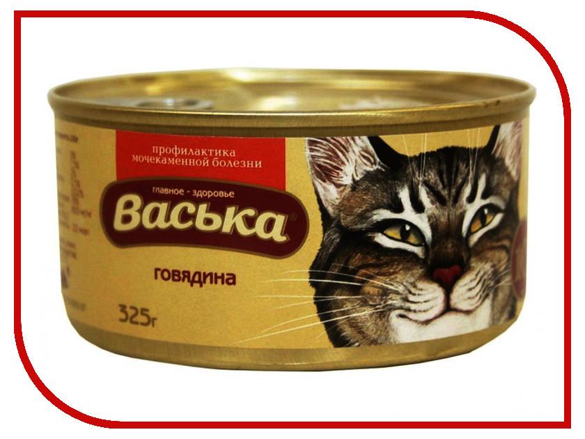 Корм Васька Говядина 325г для кошек 110002<br>