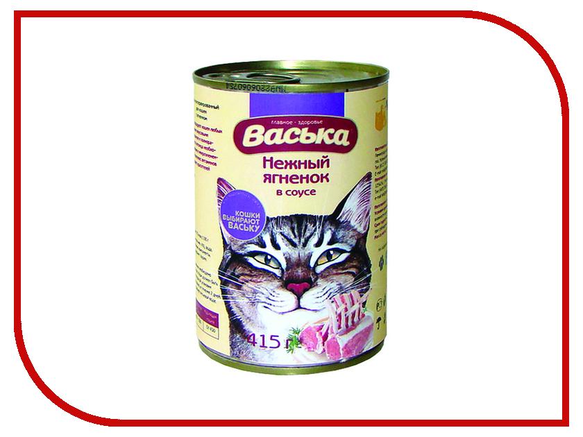 Корм Васька Ягнёнок в соусе 415г для кошек 4705<br>