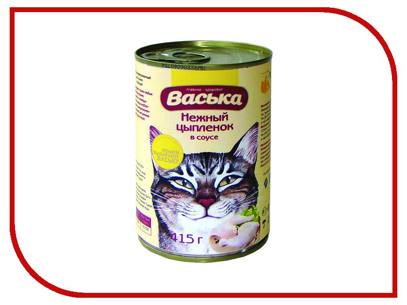 Корм Васька Цыплёнок в соусе 415г для кошек 4804<br>