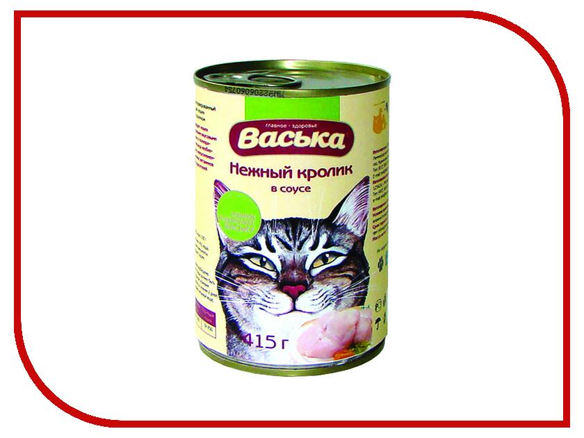 Корм Васька Кролик в соусе 415г для кошек 4729<br>