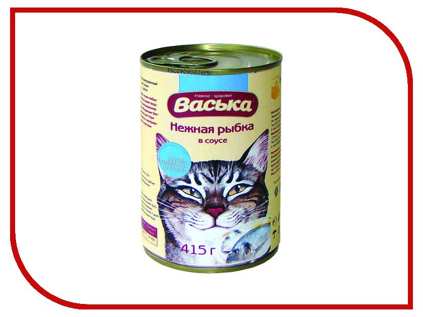 Корм Васька Рыбка в соусе 415г для кошек 4781<br>