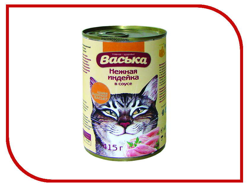 Корм Васька Индейка в соусе 415г для кошек 4743