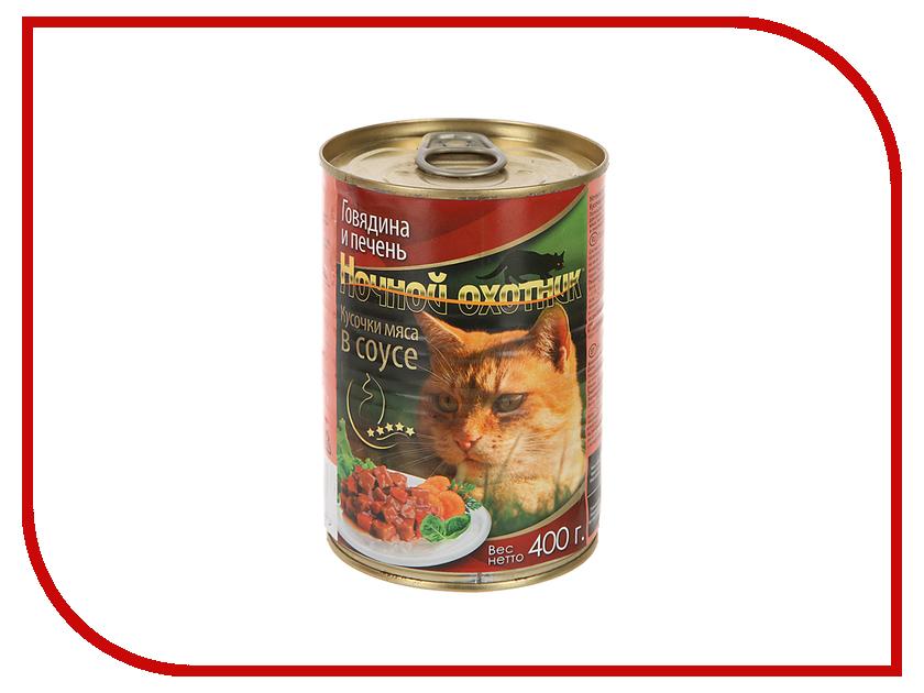 Корм Ночной охотник Говядина и печень в соусе 400г для кошек 17163 / 0036