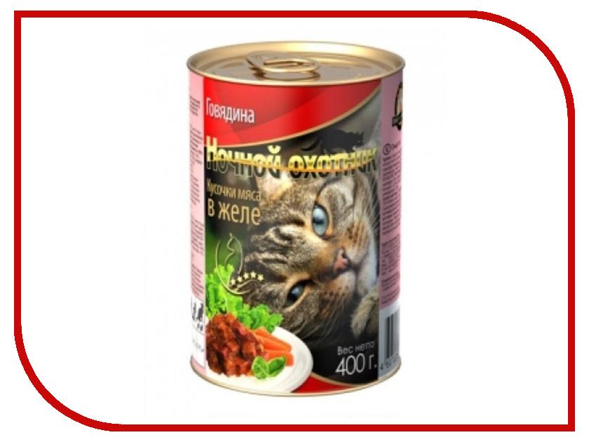Корм Ночной охотник Говядина в желе 400г для кошек 17153 / 4811<br>
