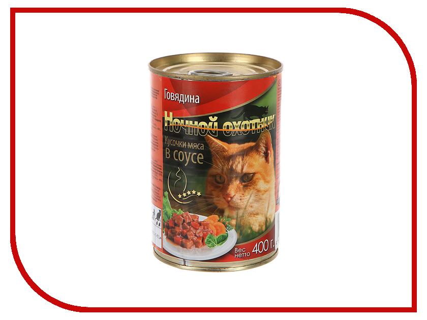 Корм Ночной охотник Говядина в соусе 400г для кошек 17161 / 0012