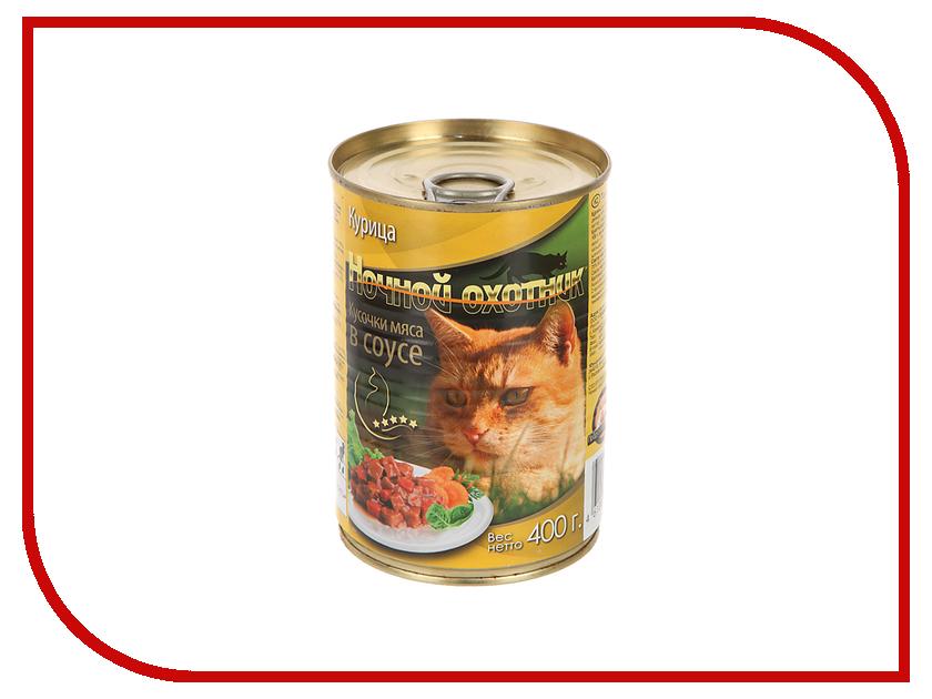 Корм Ночной охотник Курица и в соусе 400г для кошек 17164 / 0111<br>