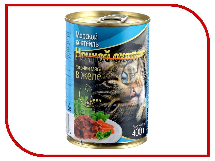 Корм Ночной охотник Морской коктейль в желе 400г для кошек 59773 / 9381