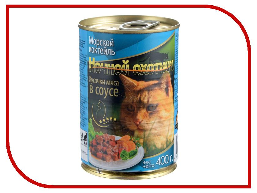 Корм Ночной охотник Морской коктейль в соусе 400г для кошек 17169 / 9398