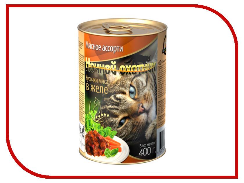Корм Ночной охотник Мясное ассорти в желе 400г для кошек 17157 / 5382