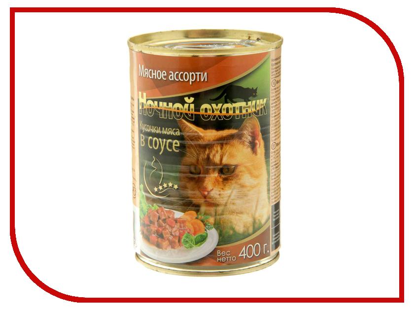 Корм Ночной охотник Мясное ассорти в соусе 400г для кошек 17167 / 0029