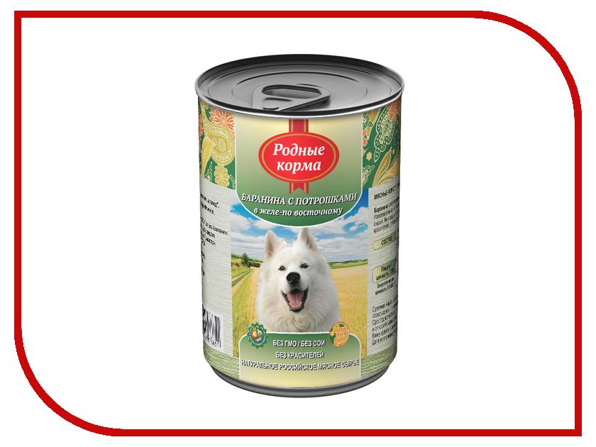 Корм Родные Корма Баранина с потрошками в желе по восточному 970г для собак 59900  корм для собак родные корма родные корма птица с потрошками по московки 970 г упаковка из 12 шт