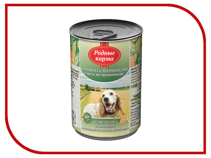 Корм Родные Корма Баранина с потрошками в желе по восточному 410г для собак 59894 корм для собак родные корма родные корма птица с потрошками по московки 970 г упаковка из 12 шт