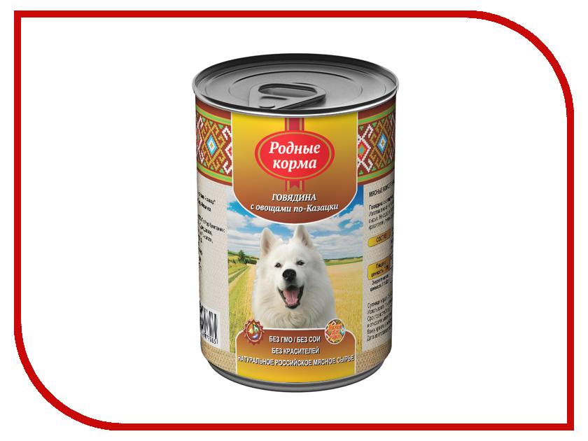 Корм Родные Корма Говядина с овощами по казацки 970г для собак 60178<br>