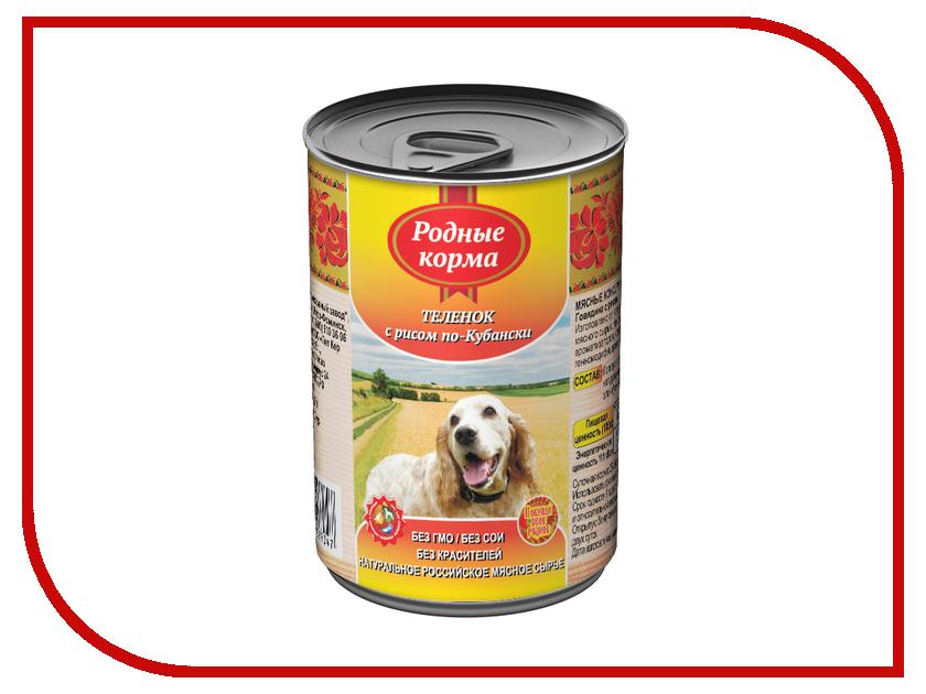 Корм Родные Корма Теленок с рисом по кубански 410г для собак 60176<br>