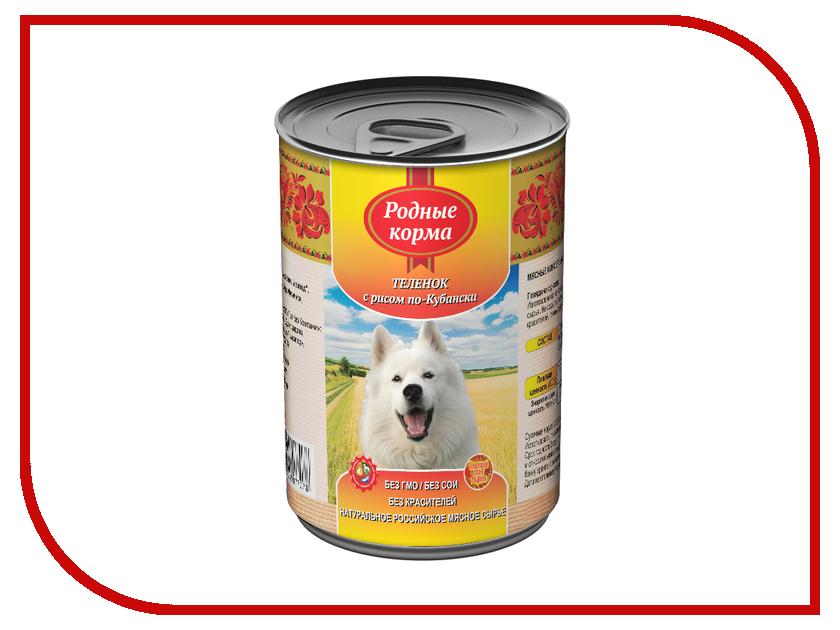 Корм Родные Корма Теленок с рисом по кубански 970г для собак 60181<br>