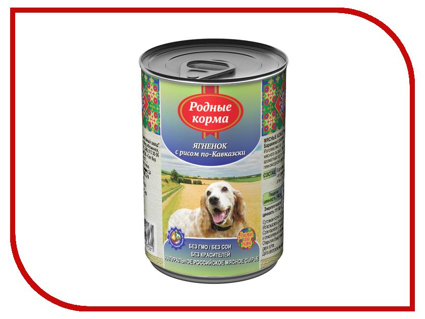 Корм Родные Корма Ягненок с рисом по кавказски 410г для собак 60177