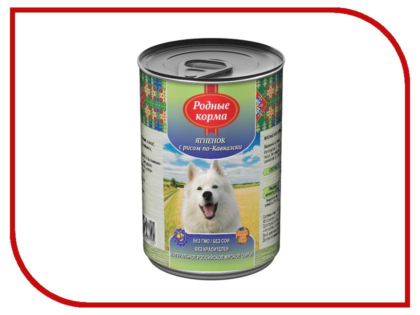 Корм Родные Корма Ягненок с рисом по кавказски 970г для собак 60180  корм для собак родные корма родные корма птица с потрошками по московки 970 г упаковка из 12 шт