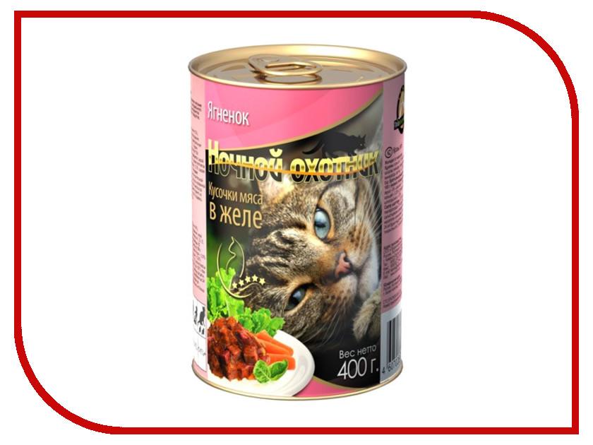 Корм Ночной охотник Ягнёнок в желе 400г для кошек 17160 / 5061<br>