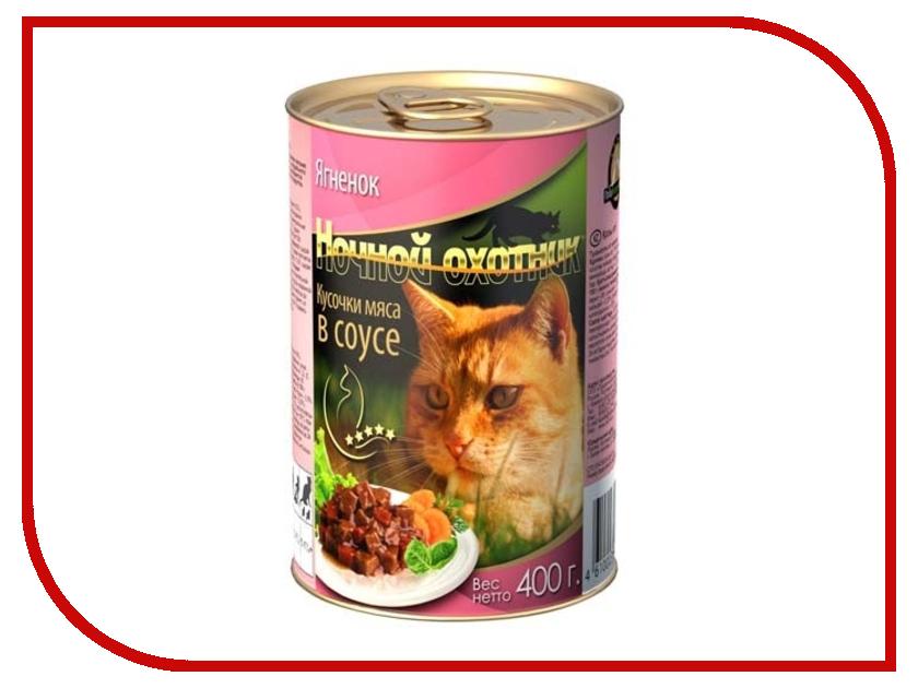 Корм Ночной охотник Ягнёнок в соусе 400г для кошек 17172 / 0067