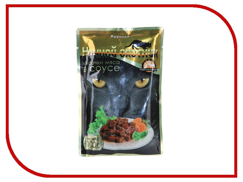 Корм Ночной охотник Курица соусе 100г для кошек 43542 / 2054<br>