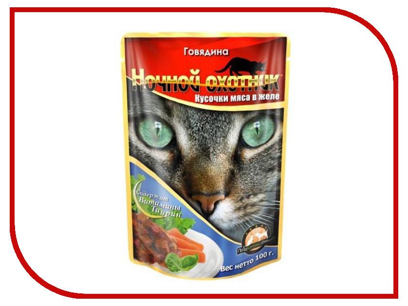 Корм Ночной охотник Говядина в желе 100г для кошек 17145 / 7638
