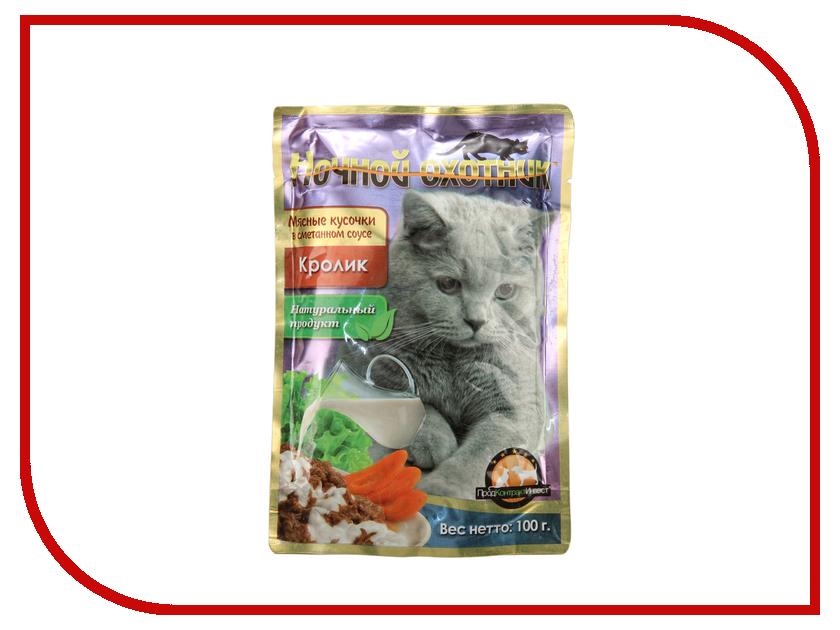 Корм Ночной охотник Кролик сметанном соусе 100г для кошек 53038 / 8216