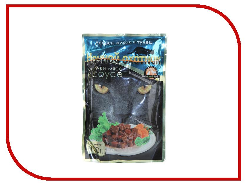 Корм Ночной охотник Лосось,судак,тунец в соусе 100г для кошек 43546 / 2023<br>