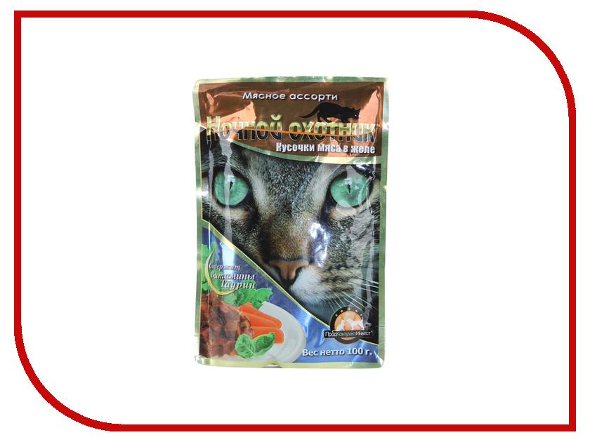 Корм Ночной охотник Мясное ассорти в желе 100г для кошек 55750 / 7676