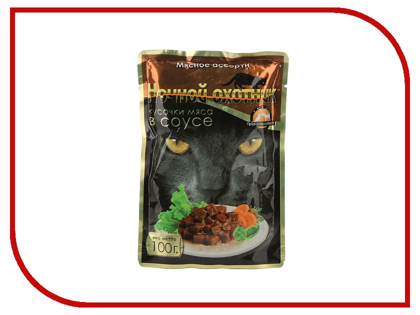 Корм Ночной охотник Мясное ассорти в соусе 100г для кошек 43549 / 1958