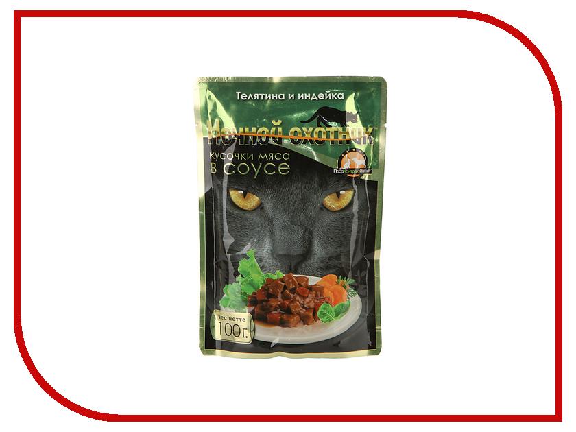 Корм Ночной охотник Телятина и индейка в соусе 100г для кошек 43547 / 2061