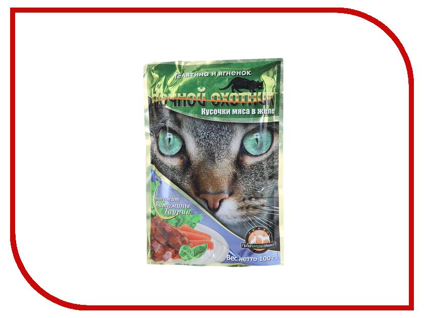 Корм Ночной охотник Телятина и ягнёнок в желе 100г для кошек 55752 / 7645