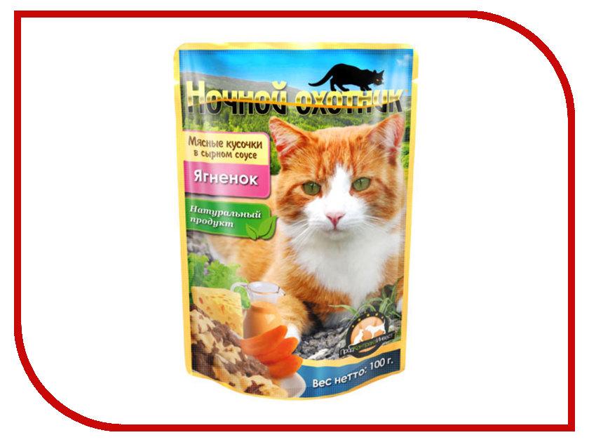 Корм Ночной охотник Ягнёнок в сырном соусе 100г для кошек 53036 / 8223