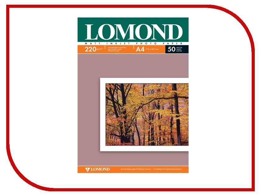Фотобумага Lomond A4 220g/m2 матовая двусторонняя 50 листов 0102144 фотобумага lomond a4 70g m2 self adhesive универсальная самоклеящаяся 100 листов 2100001