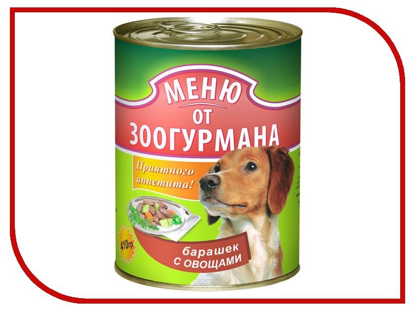 Корм Зоогурман Барашек с овощами 410г для собак 1567