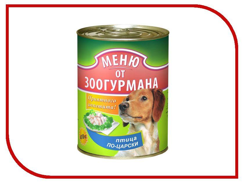 Корм Зоогурман Птица по-царски 410г для собак 1543<br>
