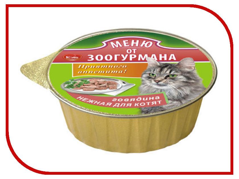 Корм Зоогурман Говядина нежная 125г для котят 1413<br>