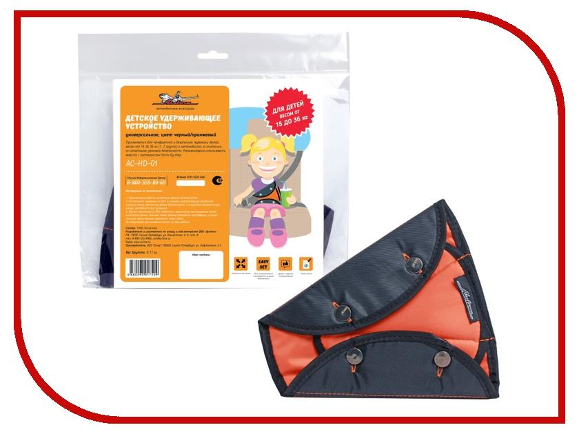 Аксессуар Airline AC-HD-01 Black-Orange - устройство детское удерживающее<br>