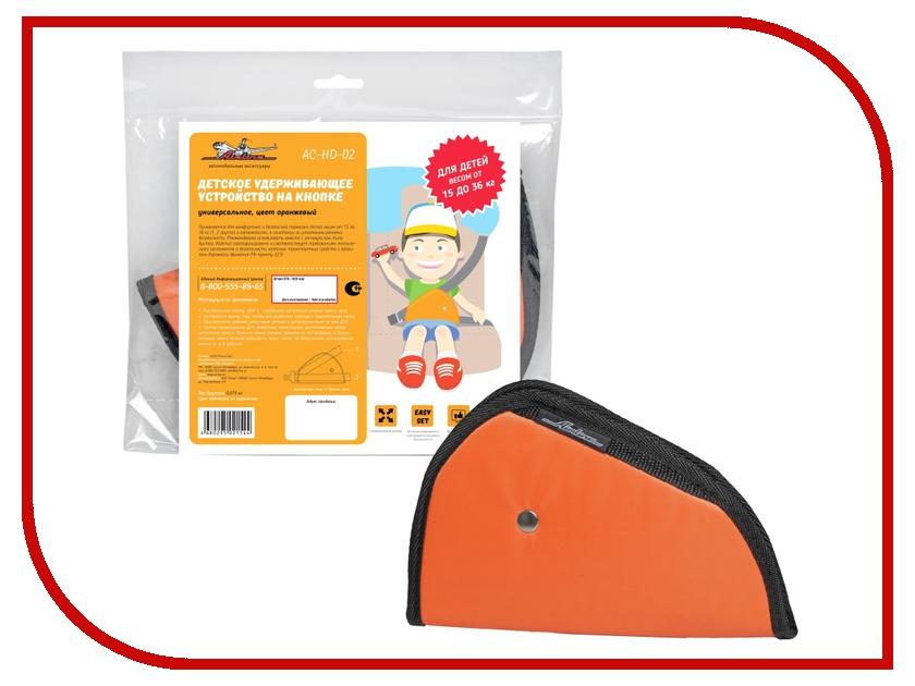 Аксессуар Airline AC-HD-02 Orange - устройство детское удерживающее