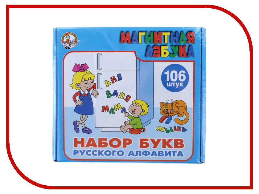Настольная игра Десятое Королевство Набор букв русского алфавита 00845 набор букв рус алфавита цифр и знаков магнитная касса h35 мм 78 шт десятое королевство