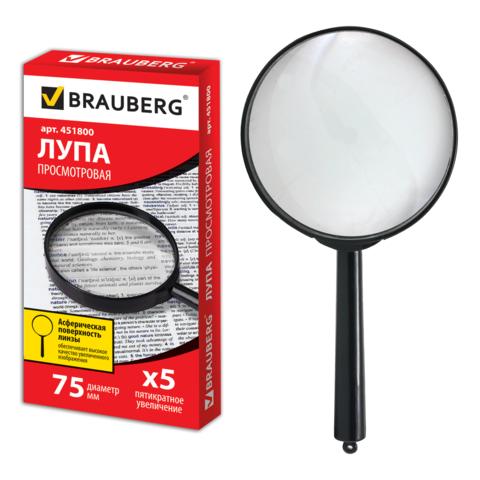 Лупа Brauberg 5x 451800