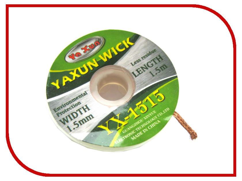 Аксессуар YaXun YX-1515 Плетенка для снятия припоя