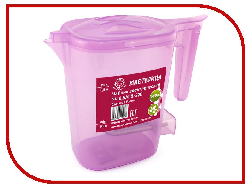Чайник Мастерица ЭЧ 0.5/0.5-220С Lilac