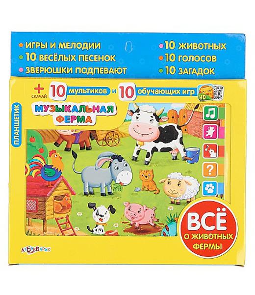 Планшет Азбукварик Музыкальная ферма 30014080741