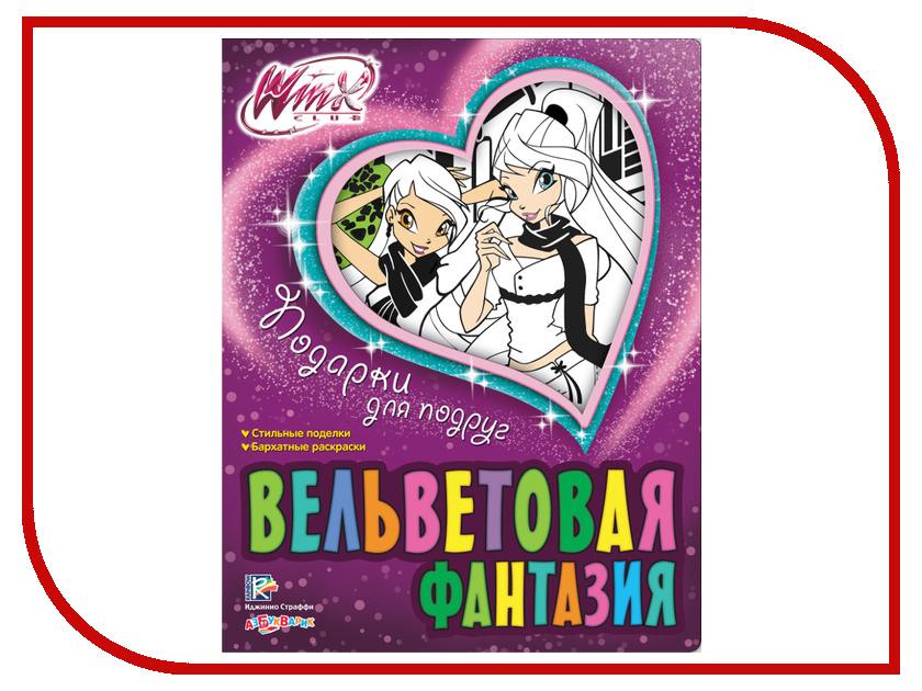 Игрушка Азбукварик Подарки для подруг 9785906764010